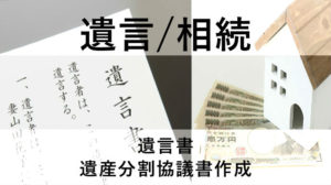 遺言・相続_行政書士苅谷法務事務所