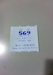 在留カード1_行政書士苅谷法務事務所