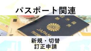 パスポート_行政書士苅谷法務事務所