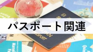 パスポート関連_行政書士苅谷法務事務所