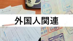 外国人関連_行政書士苅谷法務事務所