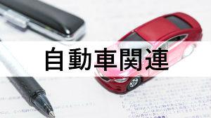 自動車関連_行政書士苅谷法務事務所