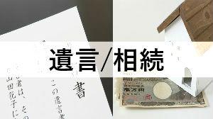 遺言/相続_行政書士苅谷法務事務所