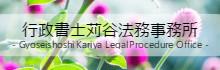 プロフィール_rogo_行政書士苅谷法務事務所