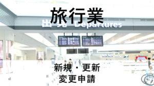 建設業・旅行業_行政書士苅谷法務事務所