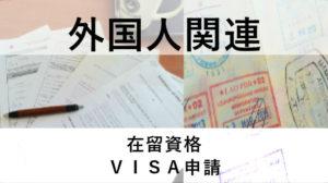 VISA・在留資格_行政書士苅谷法務事務所