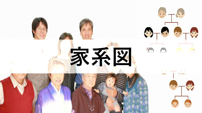 家系図_行政書士苅谷法務事務所