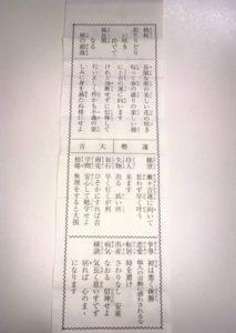 2017年_十番稲荷神社へ初詣_おみくじ